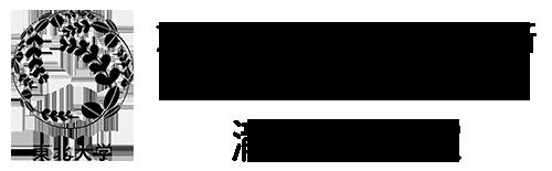 【瀧研究室】東北大学加齢医学研究所 機能画像医学研究分野