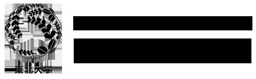【瀧 靖之|瀧研究室】―東北大学 加齢医学研究所